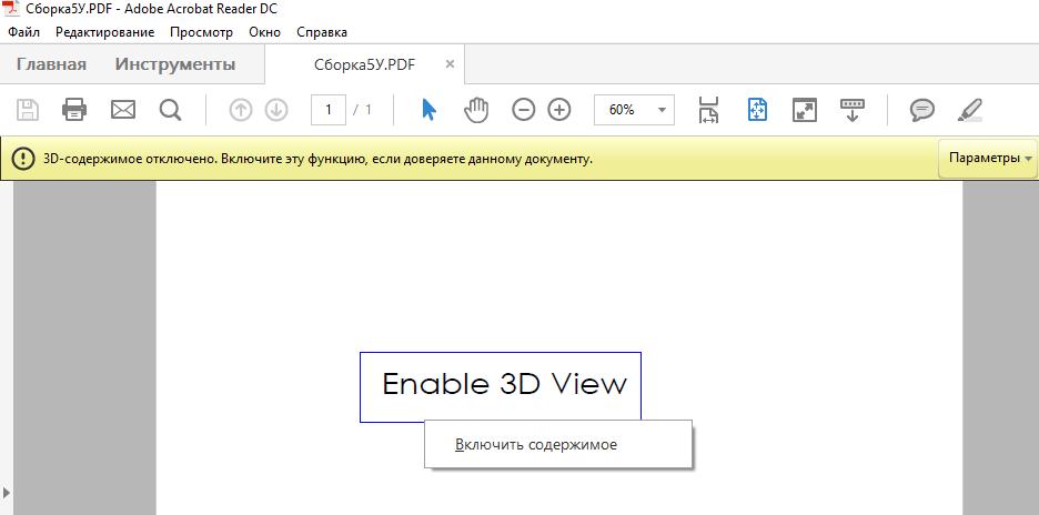 adobe acrobat 3d pdf viewer
